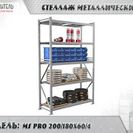 Стеллажи и этажерки - Стеллаж металлический, 0