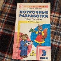 Учебные пособия - Поурочные разработки по математике 3 класс школа россии фгос моро, 0