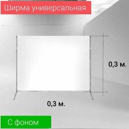 Ширмы - Ширма с белым фоном универсальная П-образная 0,3 м. / 0,3 м. , 0