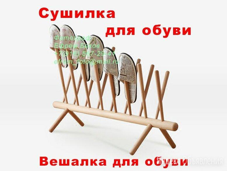 Сушилка для обуви из массива дерева  обувница  по цене 3800₽ - Обувницы, фото 0