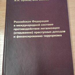 Бизнес и экономика - Книга Российская Федерация в международной системе , 0