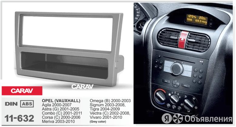 Переходная рамка CARAV 11-632   1 DIN, OPEL Omega (2000-2003) по цене 1100₽ - Автоэлектроника и комплектующие, фото 0