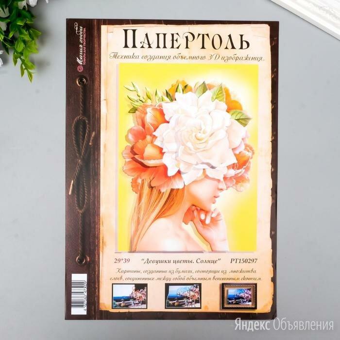 Папертоль 'Девушки цветы. Солнце' 30х40 см по цене 893₽ - Интерьерные крючки и держатели, фото 0