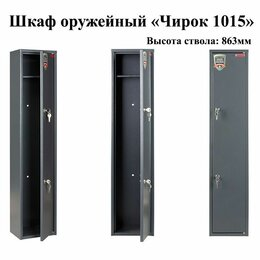 Сейфы - Сейф оружейный aiko чирок 1015 (колибри), 0