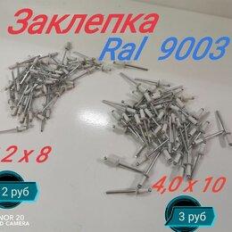 Заклепки - Заклепка Ral 9003, 0
