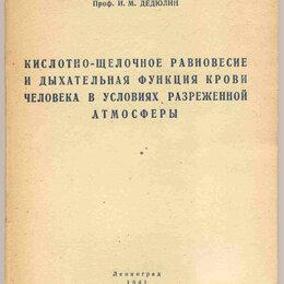 Медицина - Кисл.-щел. равновесие и дых. ф-ция крови в условиях разреж. атмосферы. 1941 г., 0
