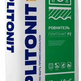 Строительные смеси и сыпучие материалы - Плитонит Ровнитель универсальный Р2  25кг, 0