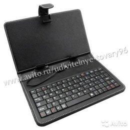 Чехлы для планшетов - Клавиатура для планшета на русском, 0