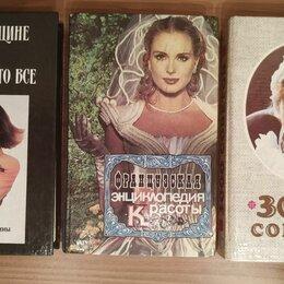 Прочее - Книги для женщин, рецепты, красота, народная медицина, сонник, домоводство, 0