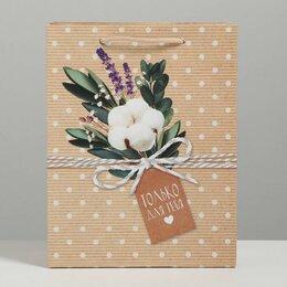 Подарочная упаковка - Пакет ламинированный вертикальный «Только для тебя», MS 18 × 23 × 8 см 4569544, 0