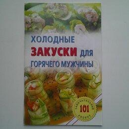 Журналы и газеты - Брошюры с кулинарными рецептами. Ч.III, 0