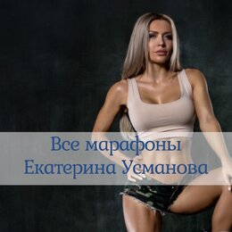 Сертификаты, курсы, мастер-классы - Екатерина Усманова МарафонЫ Большой сборник, 0