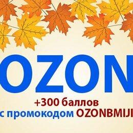 Подарочные сертификаты, карты, купоны - Ozon промокод на первый заказ, 0