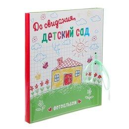 """Скрапбукинг - Фотоальбом с магнитными листами """"Детский сад"""", 0"""