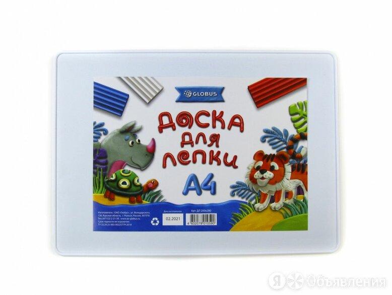 Доска для лепки А4 ДЛБ 200*280 Globus белая /40 по цене 56₽ - Древесно-плитные материалы, фото 0
