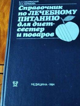 Медицина - Справочник по лечебному питанию для поваров 1984, 0