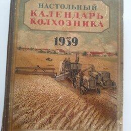 Постеры и календари - Настольный календарь колхозника 1939 год, 0