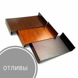 Металлопрокат - Отливы из оцинкованной стали с полимерным покрытием, 0