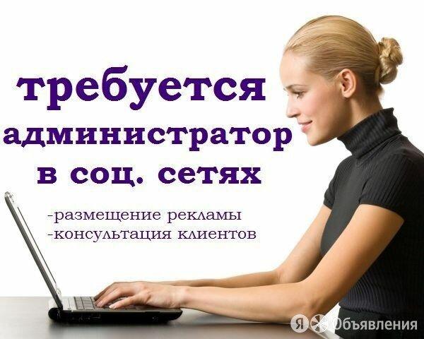 Администратор социальной сети - Менеджеры, фото 0