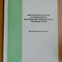 Учебные пособия - Диагностика лечение и профилактика заболеваний передаваемых половым путем 1997г , 0