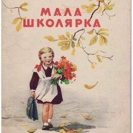 Антикварные книги - Антикварная детская книга Наталья Забила Маленькая школьница 1950, 0