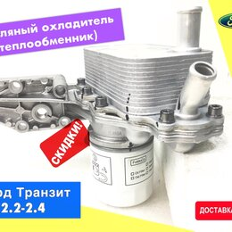 Двигатель и комплектующие - Масляный охладитель ( теплообменик) Форд Транзит 115-140-155 л.с, 0