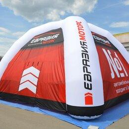 Палатки - Палатка надувная, 0