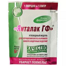 Ингредиенты для приготовления напитков - Бонификатор «Янталак» ГФ, 5 г, 0