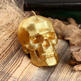 """Товары для гадания и предсказания - Свеча фигурная """"Череп"""", 9 см, 20 ч, золотой, 0"""
