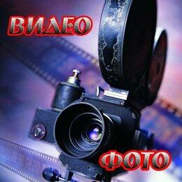Фото и видеоуслуги - Видео-фотосъемка различных мероприятий , 0