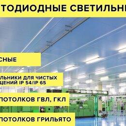 Настенно-потолочные светильники - Изготовление LED светильников, 0