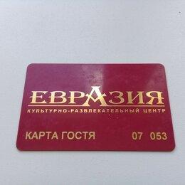 Подарочные сертификаты, карты, купоны - Евразия, 0
