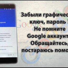 Бытовые услуги - Прошивка/разблокировка телефонов и планшетов, 0