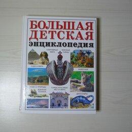 Детская литература - Большая Детская Энциклопедия, 0