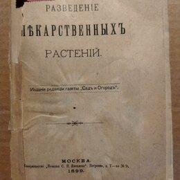 Антикварные книги - Редкая книга.Разведение лекарственных растений. М., 1899 г., 0