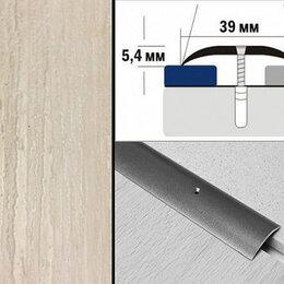 Плинтусы, пороги и комплектующие - Порог ламинированный полукруглый А39 39х5,4 мм Дуб жемчуг, 0