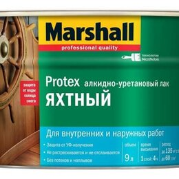 Прочие запчасти и оборудование  - Лак яхтный 9.0л глянцевый Marshall Protex Yat Vernik , 0