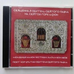 Музыкальные CD и аудиокассеты - Песнопения афонского монастыря Святого Павла, 0