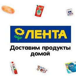 Курьеры - Требуется авто-курьер для доставки товара из гипермаркета ЛЕНТА в Моск.области, 0