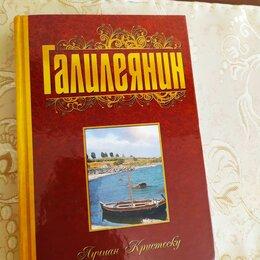 """Прочее - Книга Л. Кристеску """"Галилеянин"""", 0"""