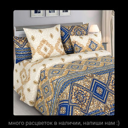 Постельное белье - Постельное белье 2 спальное, 0