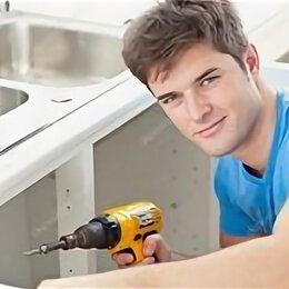 Ремонт и монтаж товаров - Сборка ремонт мебели , 0
