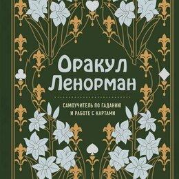 Книги в аудио и электронном формате - Анна Огински. «Оракул Ленорман». Цифровая книга., 0