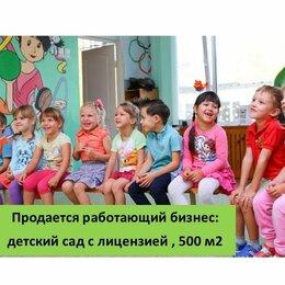 Сфера услуг - Продается детский сад  и развивающий центр с лицензией, 0