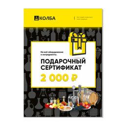 Подарочные сертификаты, карты, купоны - Сертификат для магазина Колба на 2000 рублей, 0