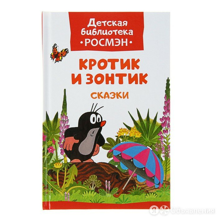 Сказки «Кротик и зонтик», Милер З. по цене 203₽ - Детская литература, фото 0