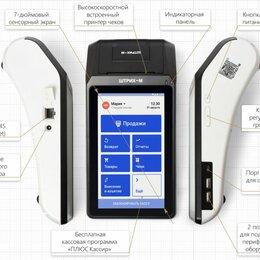 """Прочие аксессуары - ККТ «ШТРИХ-СМАРТПОС-Ф» без ФН (7"""" 600x1024 IPS, 57 мм, ОС Android 7.0, , 0"""