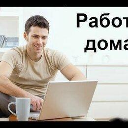 Менеджеры - Менеджер по развитию.(удаленная подработка), 0