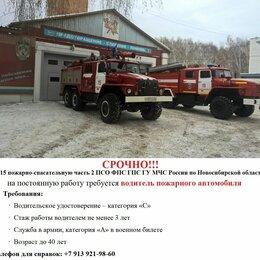 Водители - Водитель автомобиля пожарного, 0
