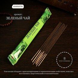 """Ароматерапия - Благовония """"Зеленый чай"""", 8 палочек в мягкой упаковке, 0"""